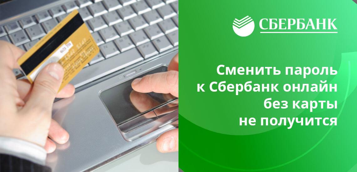 Можно отсканировать банковскую карту на странице восстановления данных