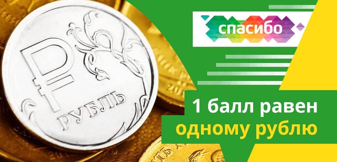 Бонусы Спасибо конвертируются по простому алгоритму - 1 балл равен одному рублю