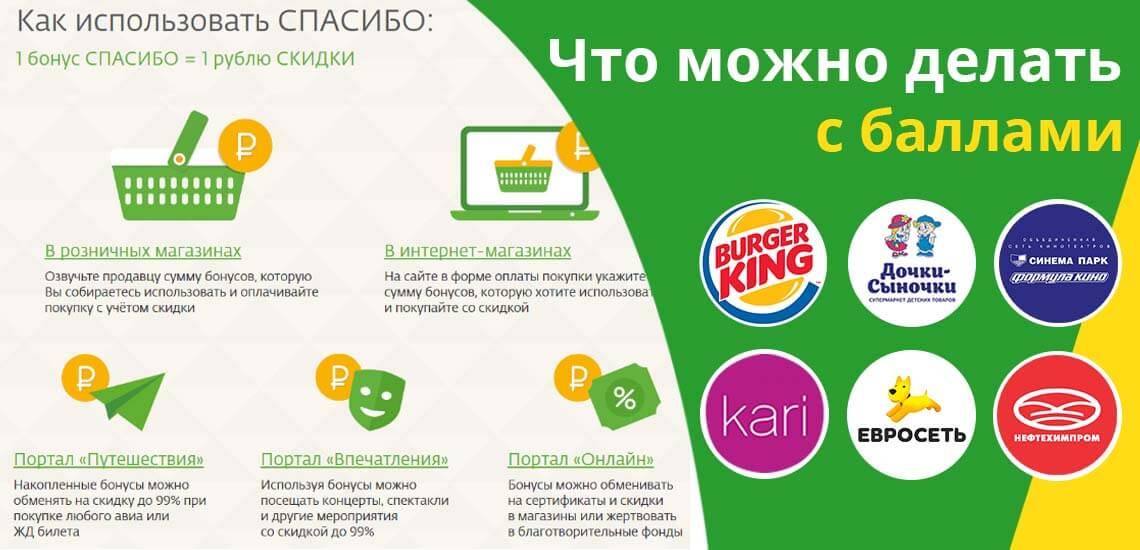 Сбербанк заключил партнерские отношения со многими компаниями, которые реализовывают товары или предоставляют услуги по всей России
