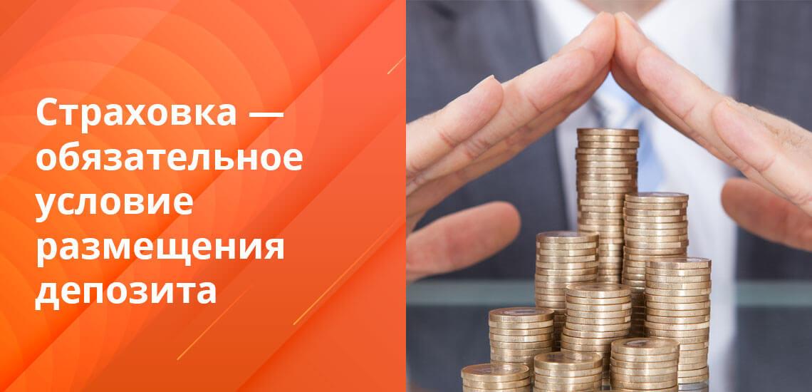 Также важно знать, что обычно банк устанавливает минимальный срок действия договора об открытии депозита