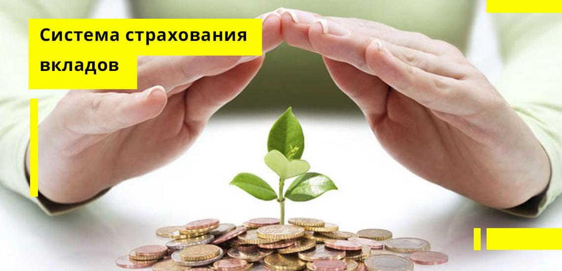 Все официальные банки, принимающие вклады от населения, участвуют в системе страхования вкладов