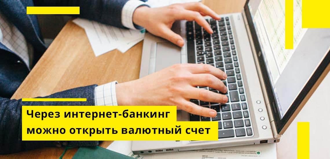 При наличии рублевого счета в каком-либо банке вы можете открыть здесь же и валютный через интернет-банкинг