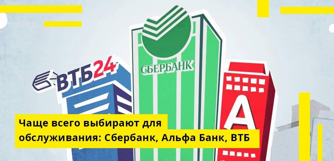 Чаще всего граждане выбирают для обслуживания следующие банки: Сбербанк, Альфа Банк, ВТБ
