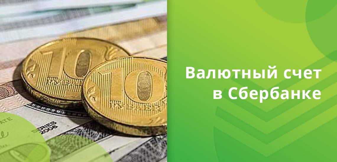 Сбербанк: банки-партнёры без комиссии