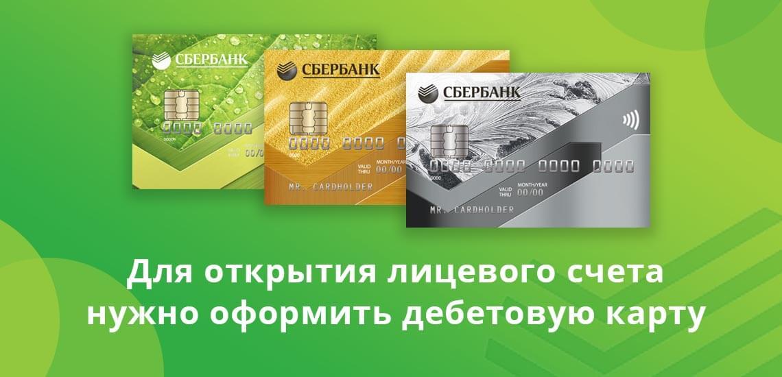 Для открытия валютного счета физическому лицу потребуется сначала завести лицевой счет, самый простой способ — оформить дебетовую карту