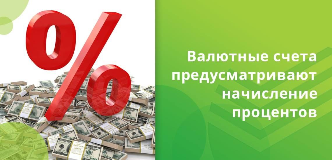 По каждому из валютных счетов предусматривается начисление процентов, то есть, такие счета одновременно являются и вкладами