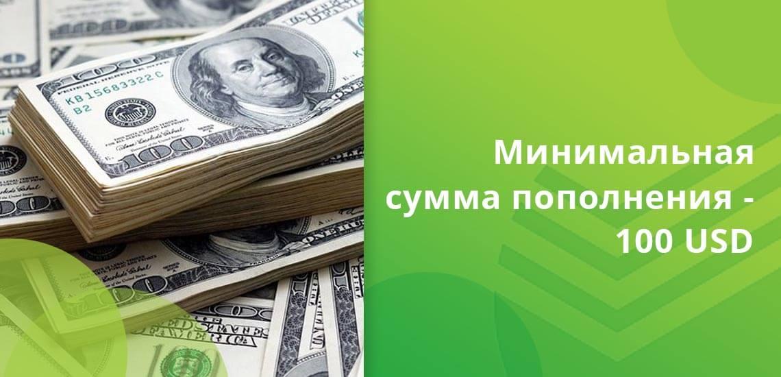 Минимальная сумма пополнения счета Управляй онлайн в наличном виде — 100 USD