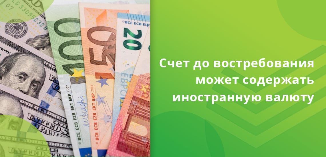 Счет до востребования от Сбербанка открывается в ряде иностранных валют