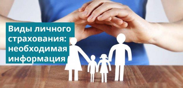 Обдуманный выбор страховки - способ значительно облегчить себе жизнь