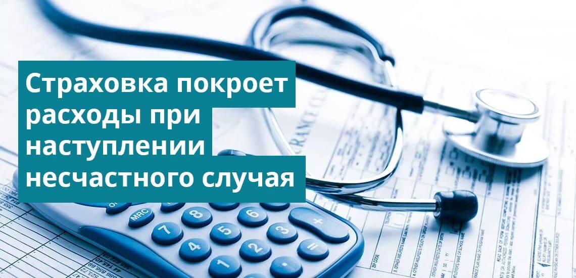 Этот вид страхования поможет как сотрудникам МВД, так и обычным гражданам
