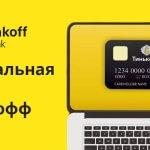 Виртуальная карта Тинькофф Банка