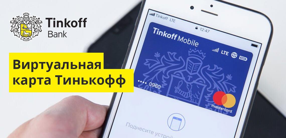 Виртуальная карта Тинькофф Банка: все, что о ней надо знать