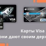 Visa Premium: какие привилегии дает программа