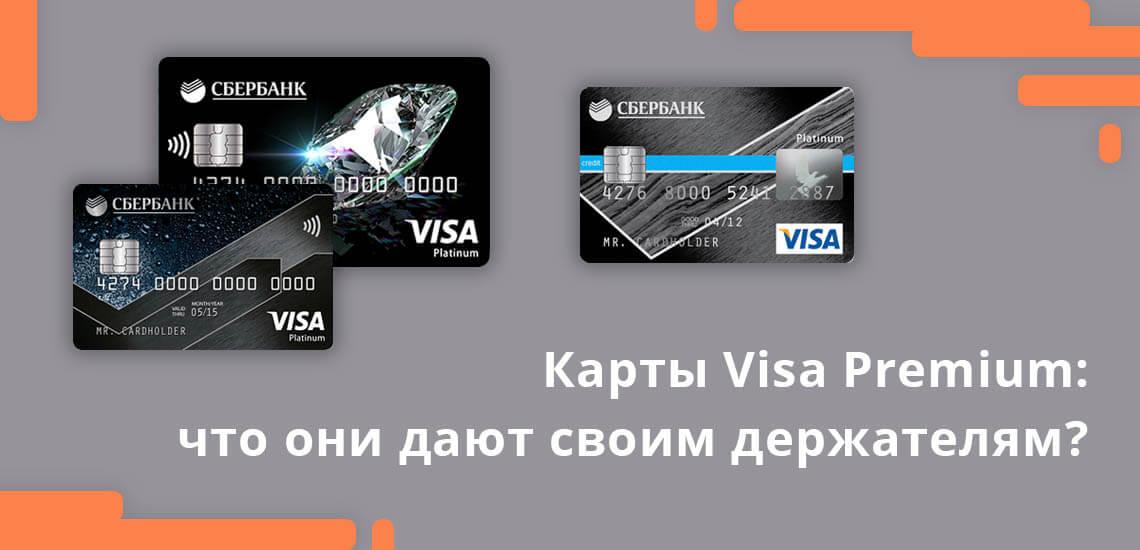 Карты Visa Premium: что они дают своим держателям?