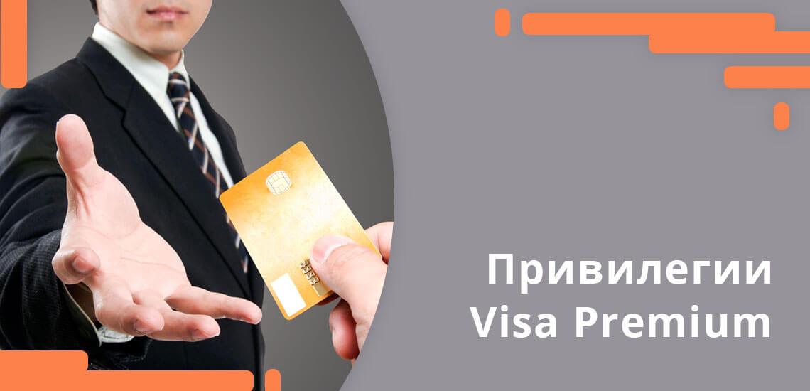 На сайте visapremium.ru можно ознакомиться со всеми привилегиями, которые дает платежная система держателю премиальной карты