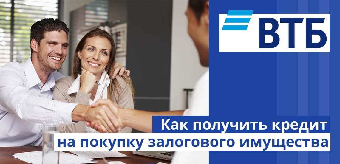 Для приобретения объекта из витрины залогового имущества ВТБ можно оформить кредит