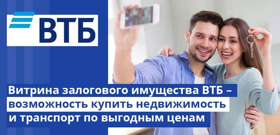Витрина залогового имущества ВТБ – это возможность купить недвижимость, транспорт или оборудование по выгодным ценам