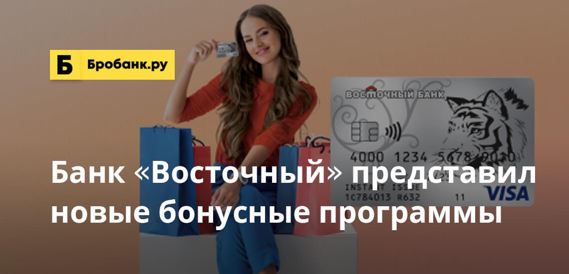 Банк «Восточный» представил новые бонусные программы