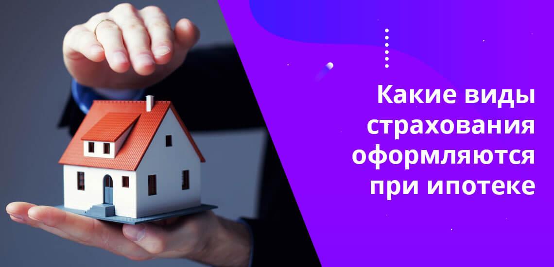 Основные виды страхования, которые оформляются при ипотеке, призваны снизить типовые риски банка
