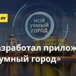 ВТБ разработал приложение «Мой умный город»