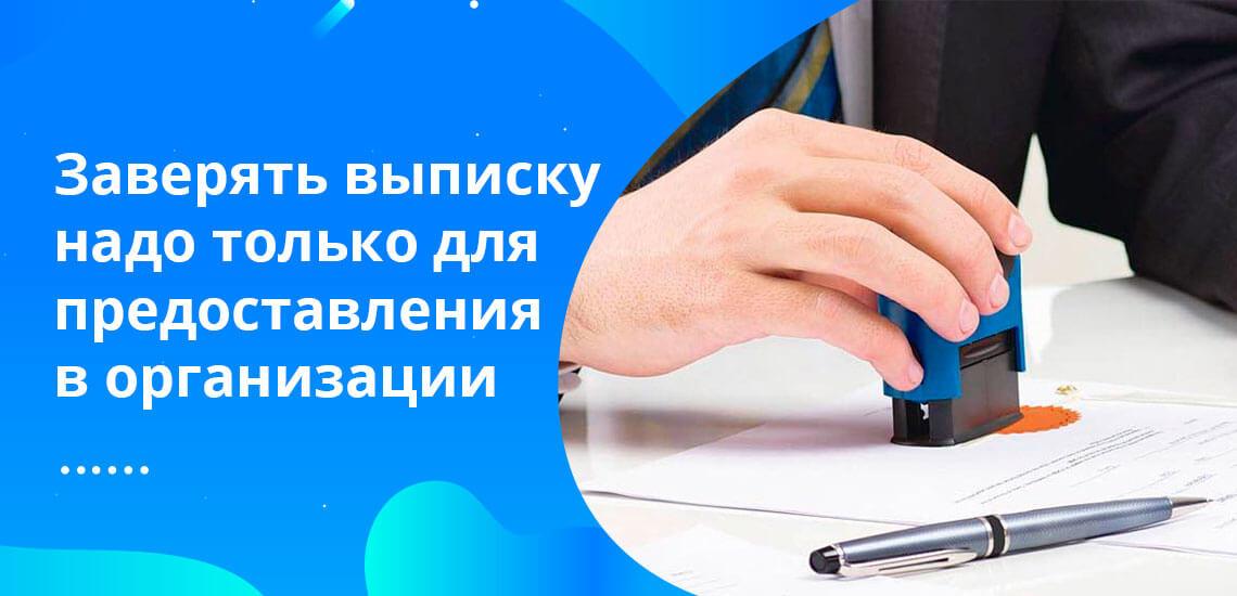 При необходимости выписка печатается на бумаге и заверяется специалистом банка