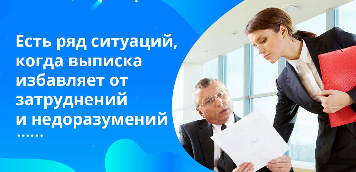 Закрытие кредита, недобросовестные торговые операции и т.п. - ситуации, когда выписка очень полезна