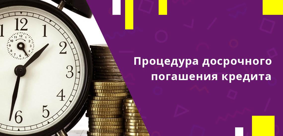 Процедура досрочного погашения кредита состоит из нескольких этапов