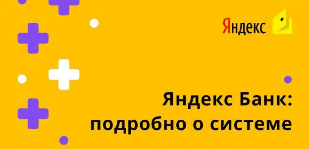 Яндекс Банк: подробно о системе