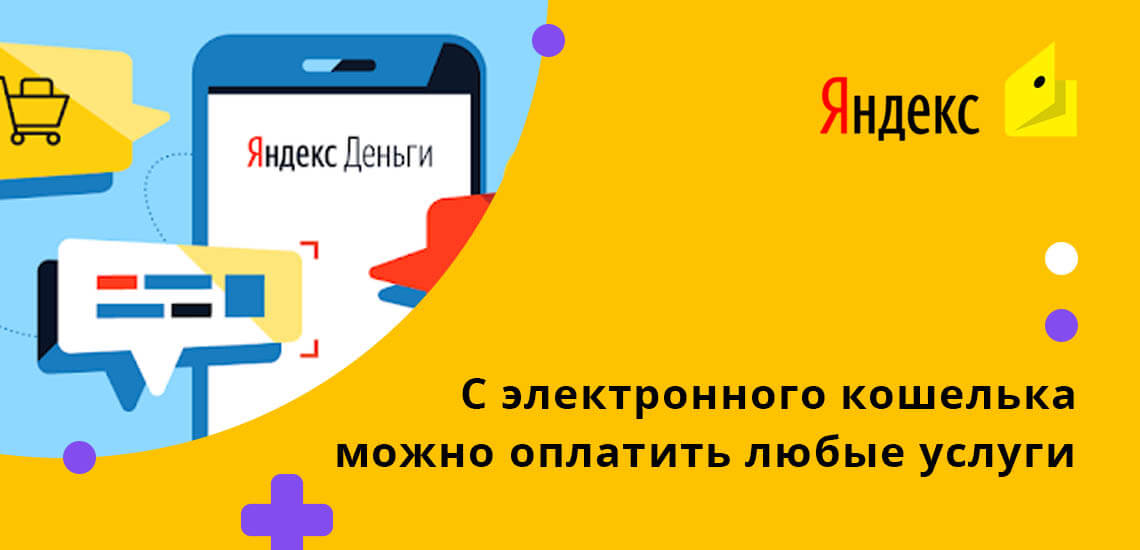 Кошельком Яндекс Деньги удобно пользоваться для расчетов, многие интернет-магазины принимают с него оплату за товары и услуги