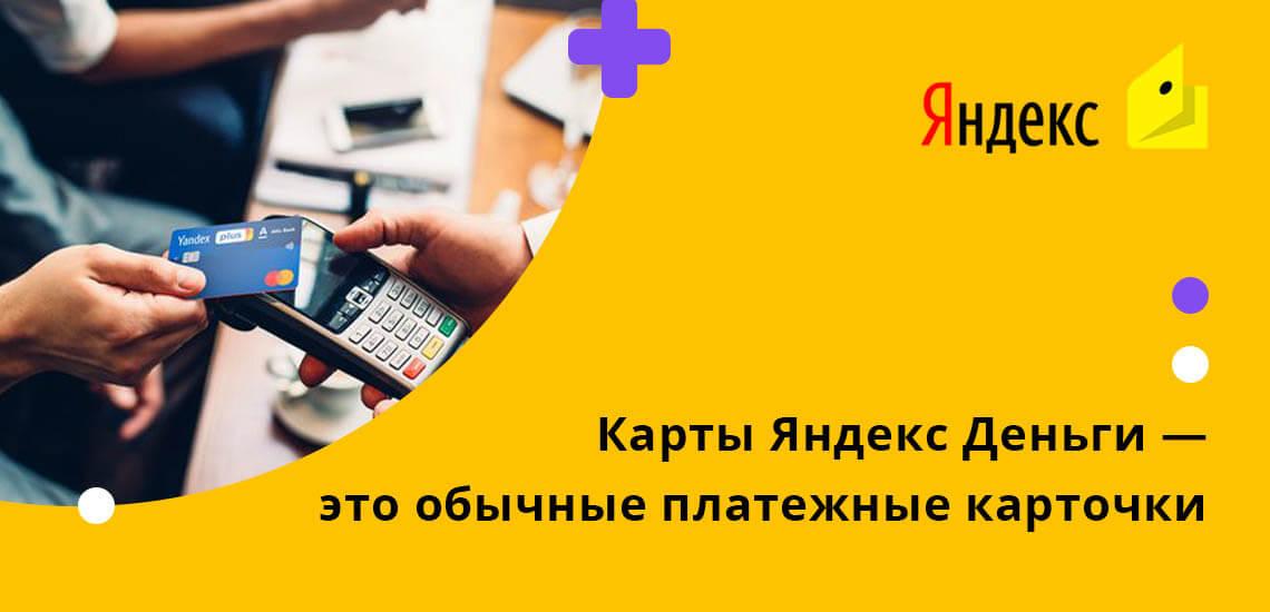 Карты Яндекс Деньги - это обычные платежные карточки, которые обслуживаются международной системой Мастеркард