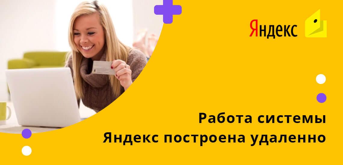 Работа системы Яндекс построена удаленно
