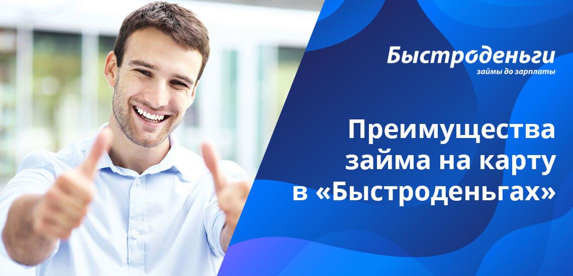 Для получения нужной суммы нужен минимум документов: паспорт, подтверждающий гражданство РФ, и номер банковской карты