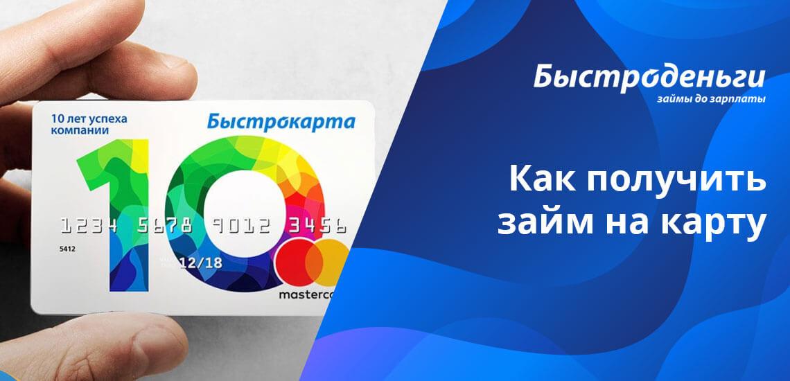 Компания максимально облегчает жизнь клиентов, предоставляя возможность получить деньги на карту множества банков (например, Сбербанка)