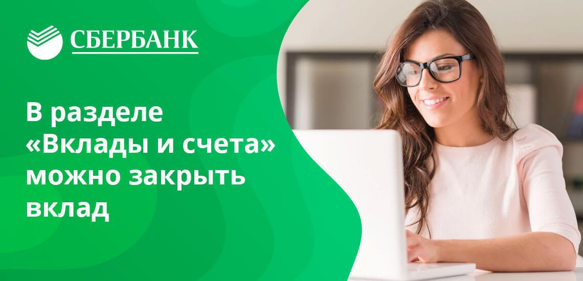 Многим удобно использовать для закрытия счета онлайн-режим