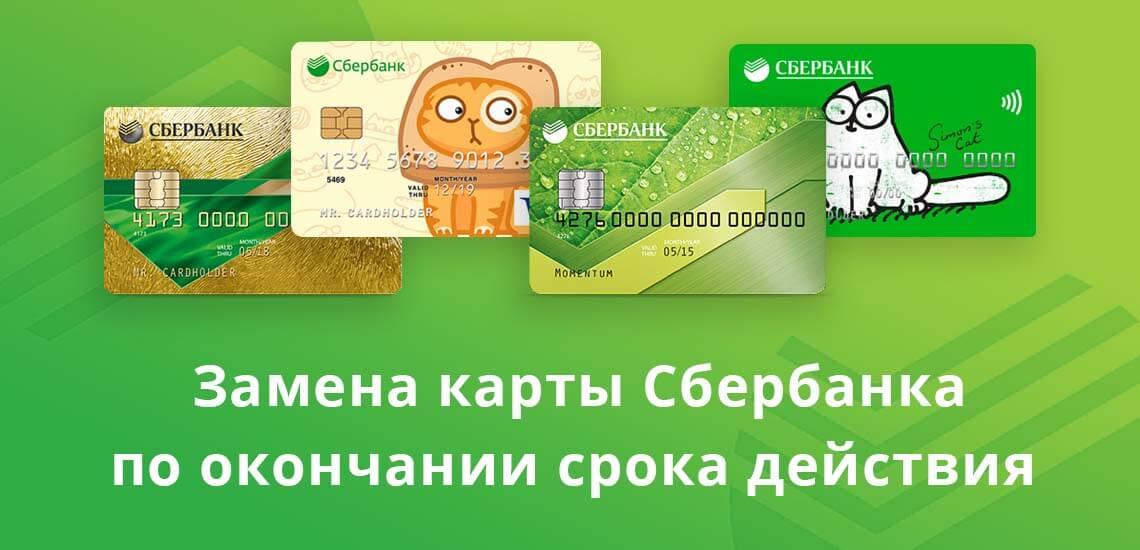 Замена карты Сбербанка по окончании срока действия
