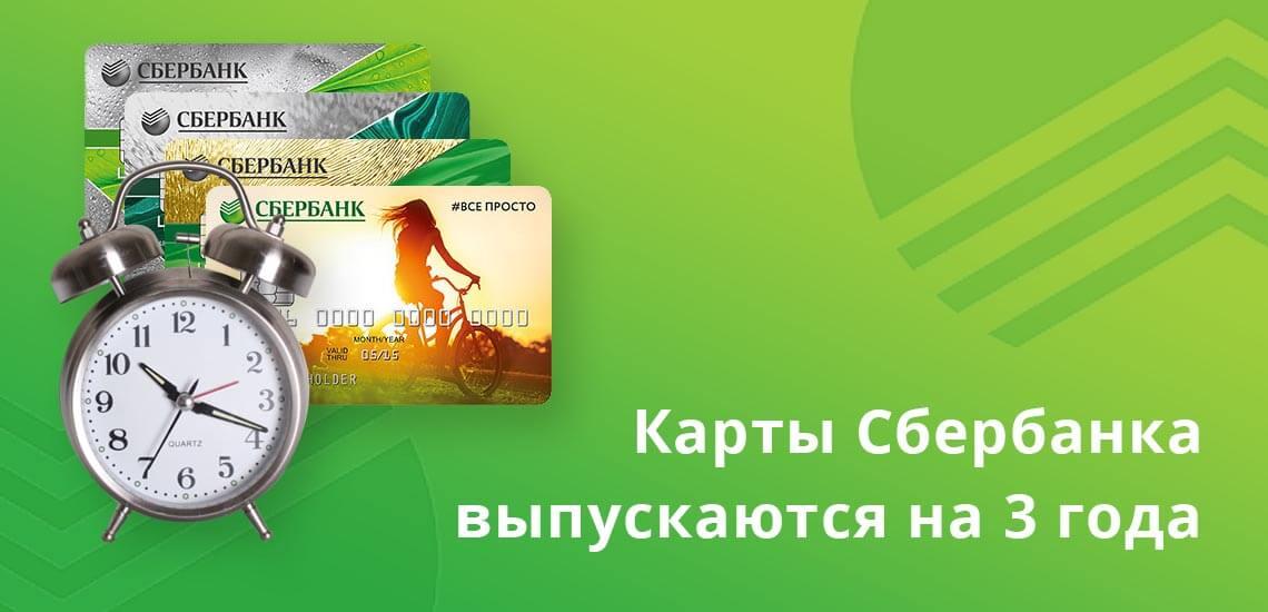 Карты Сбербанка выпускаются на 3 года