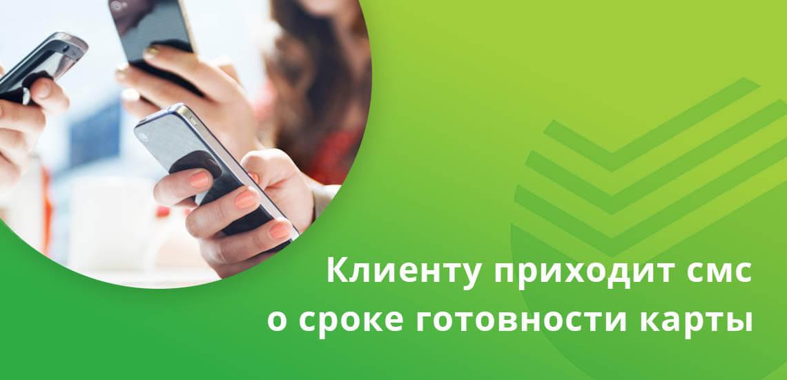 В смс-уведомлениях банк будет всячески информировать клиента о том, на какой стадии готовности находится карта
