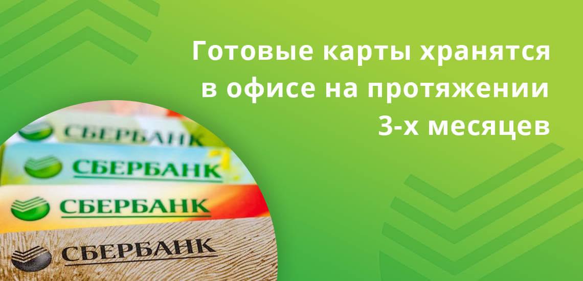 По правилам Сбербанка России, перевыпущенные карты в готовом виде хранятся в офисе в течение 3-х месяцев