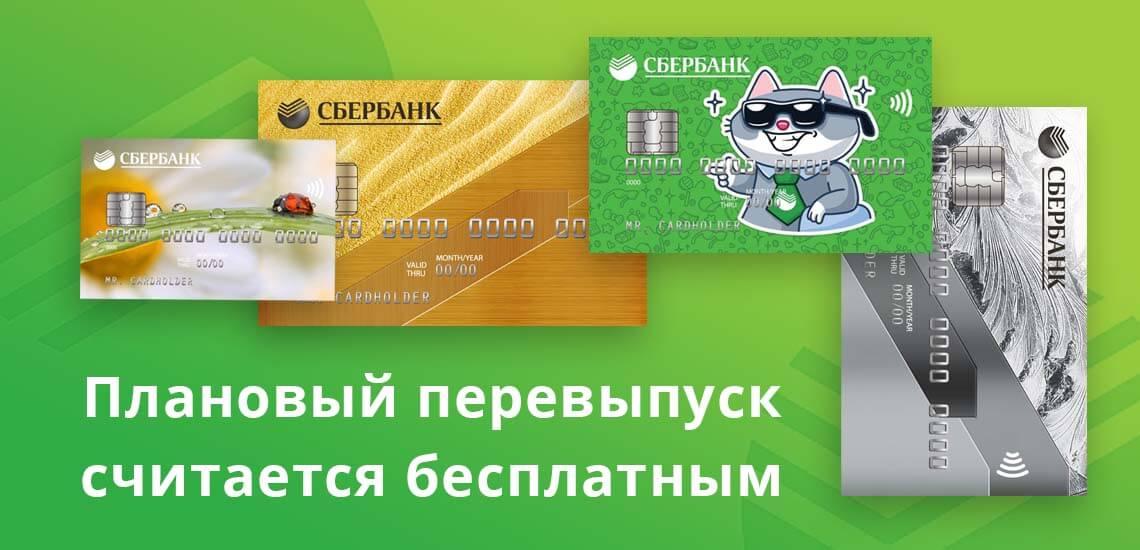 Если перевыпуск карты Сбербанка производится планово, по окончании срока действия, то он всегда бесплатный