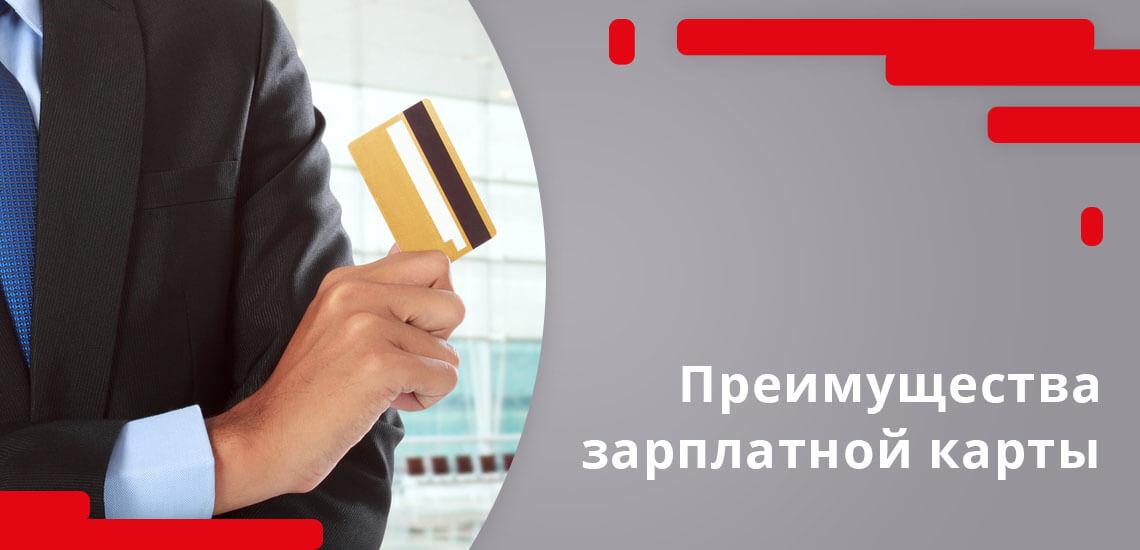 Зарплатные карты Альфа Банка имеют ряд преимуществ для своего держателя