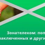Зонателеком: пополнение счета осужденных и перевод денег