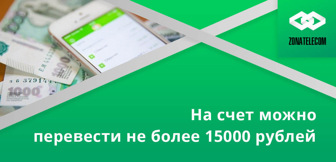 Денежный перевод можно сделать как минимум 500 рублей, но не больше 15000