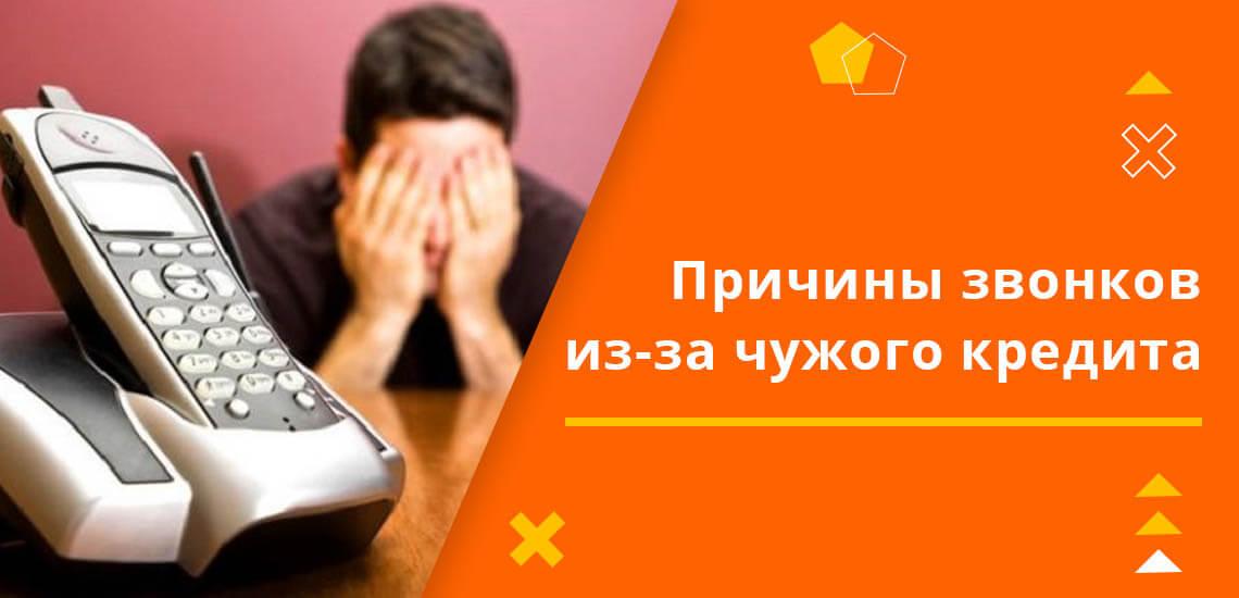 Причины звонков коллекторов из-за чужого кредита