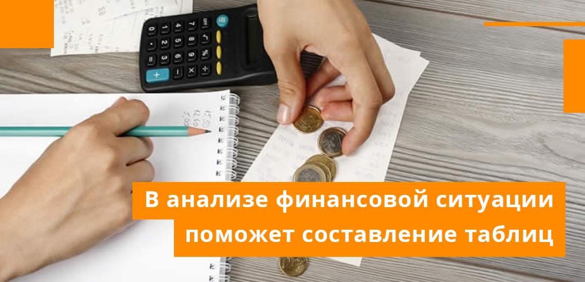 Чтобы объективно проанализировать свою финансовую ситуацию, нужно составить таблицы