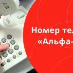 Телефон горячей линии Альфа-Банк