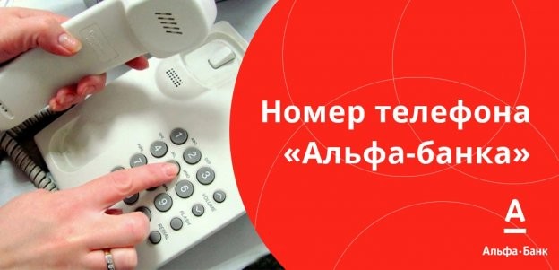 Альфа банк телефон