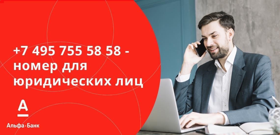 +7 495 755 58 58 – для юридических лиц, которым уже были открыты счета