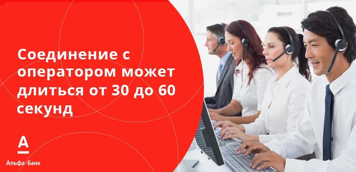 В зависимости от загруженности линий контакт-центра Альфа банка клиенты могут ожидать соединения с оператором от 30 до 60 секунд