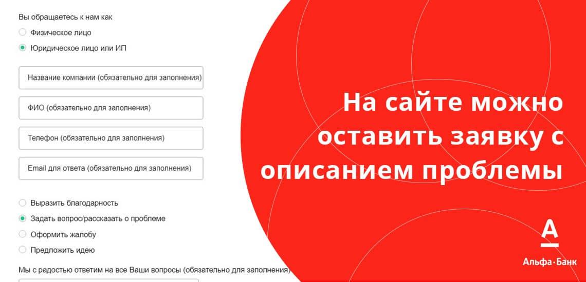 На сайте по адресу alfabank.ru/feedback/support напишите заявку с описанием возникшей проблемы