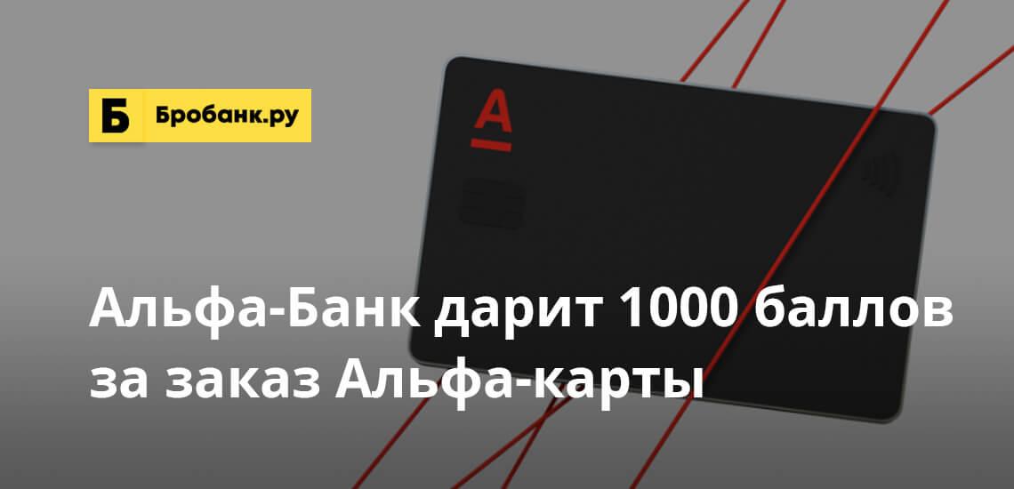 Альфа-Банк дарит 1000 баллов за заказ Альфа-карты